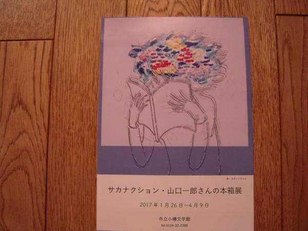 サカナクション 山口一郎さんの本箱展 宣伝紙 小樽文学館 2