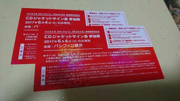 【最終値下げ】AKB48 サムネイル サイン会 6/4分 2枚(バラ売り可能)