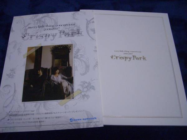 ELT★every little thing★2006-2007 Crispy Park★エヴリリトルシング パンフレット