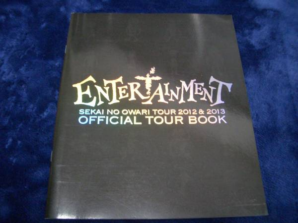 SEKAI NO OWARI セカイノオワリ 【 TOUR 2012&2013 ENTER TAINMENT パンフ 】 ライブグッズの画像
