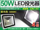 1円~大人気!4個セット 50W LED投光器 500W相当 広角130° 昼光色 6500K 4300LM 3mコード付きAC 80-260V対応 1年保証