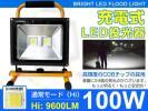 1円~日本初100W LED充電式投光器9600LM ホワイト 2階段発光 最大約13時間 釣り キャンプ 地震に適用 電池8本付き 1年保証