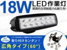 LEDワークライト 作業灯 18W 1260Lm 12V/24V対応 送料無料