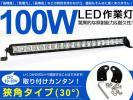 1円~100W 11000LM ハイパワー DC 10V-30V対応 6500Kホワイト ハイパワー 100WLED作業灯 LEDワークライト 取付簡単 高輝度1年保証