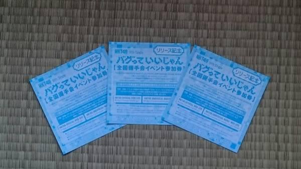HKT48 バグっていいじゃん 全国握手会イベント参加券 3枚セット