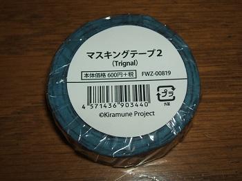 kiramune[マスキングテープ2]Trignal江口拓也木村良平代永翼