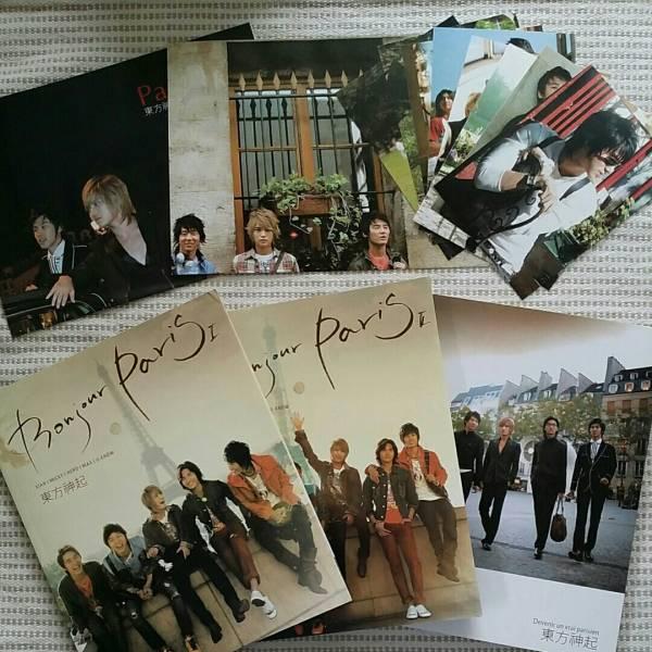 東方神起 JYJ 写真集 Bonjour Paris  ライブグッズの画像