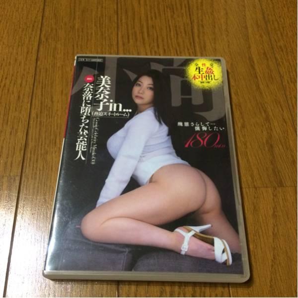 中古DVD 小向美奈子 美奈子in…脅迫スイートルーム