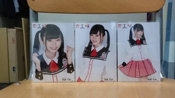 NGT48 中井りか 生写真 リーディングシアター 恋工場 会場 コンプ ライブグッズの画像