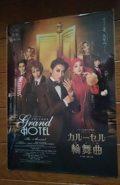 新品□「グランドホテル」「カルーセル輪舞曲」クリアファイル□珠城愛希美弥