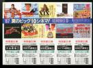 ●44映画チラシ兼用割引券『男はつらいよ 知床慕情/ジョーズ2 他』●