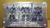 GFF ジオノグラフィ 黒い三連星EX (箱破損有り未開封品)
