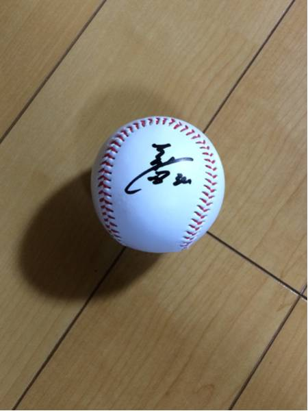 広島カープ 一岡竜司直筆サインボール 1