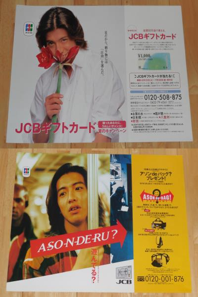 0081/木村拓哉 ポスター2枚セット/JCBカード/B3サイズ
