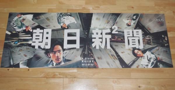 0228/稲垣吾郎 ポスター/朝日新聞/サイズ 364mm×1030mm