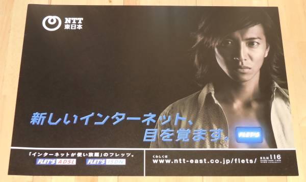 0083/木村拓哉 ポスター/NTT東日本 FLET'S/B3サイズ