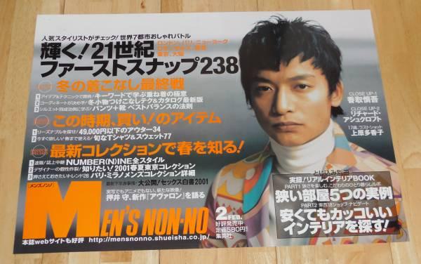 0138/香取慎吾 ポスター/MEN'S NON-NO メンズノンノ 発売告知/B3サイズ