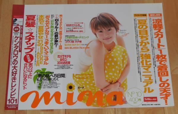 0072/島袋寛子 ポスター/hiro mina ミーナ 発売告知/B3サイズ