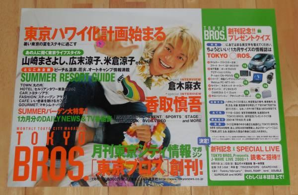 0183/香取慎吾 ポスター/東京ブロス 発売告知/B3サイズ