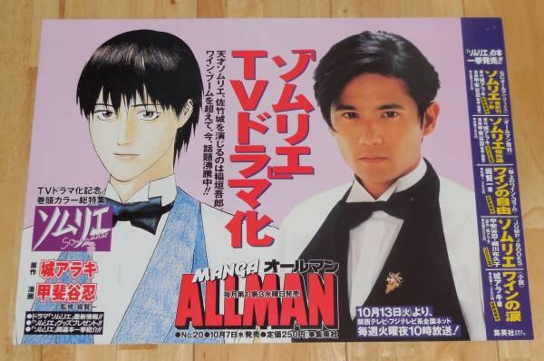 0181/稲垣吾郎 ポスター/オールマン 発売告知/ソムリエ/B3サイズ