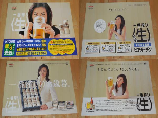 0195/中山美穂 ポスター6枚セット/キリン一番搾り/B3サイズ