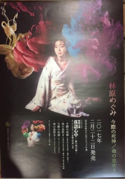 林原めぐみ/今際の死神 告知用ポスター 新品 送料込み