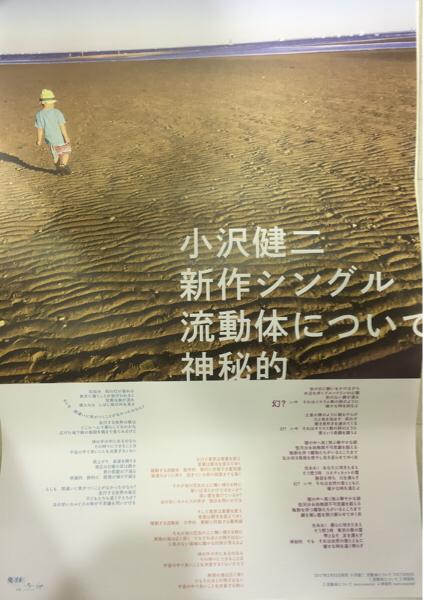 小沢健二 / 流動体について 告知用ポスター 新品 送料込み ライブグッズの画像