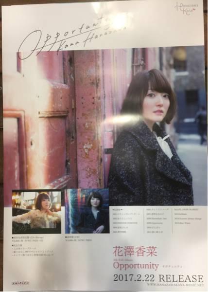 花澤香菜/オポチュニティ 告知用ポスター 新品 送料込み