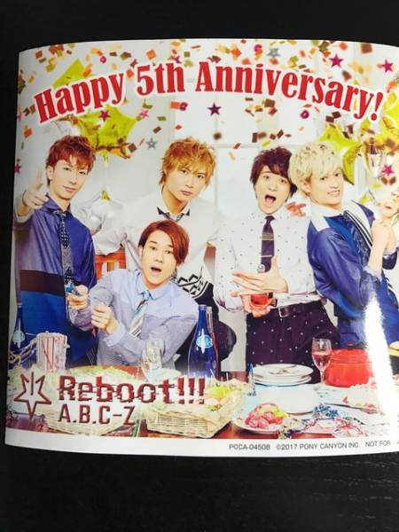 A.B.C-Z★Reboot!!!★通常版特典ステッカー
