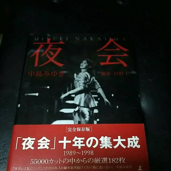 中島みゆき☆「夜会」写真集 コンサートグッズの画像