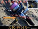 スタンドバイミー [SBM-C2-M][14カルディア・14月下美人・14エメラルダスMX・14Xファイア・15紅牙MX] リールハンドルスクリューアダプター