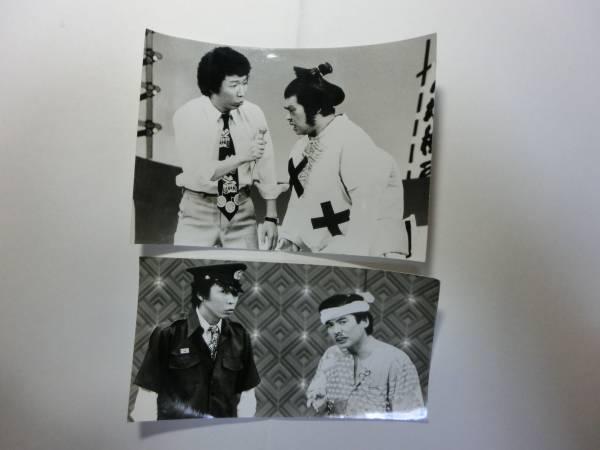 スチール写真 2枚 コント・レオナルド レオナルド熊 石倉三郎 花王名人劇場