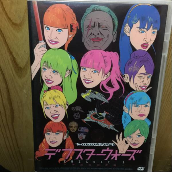 DVD私恵比寿中学 / デフスターウォーズ EBISODE1 ~学芸会の逆襲~