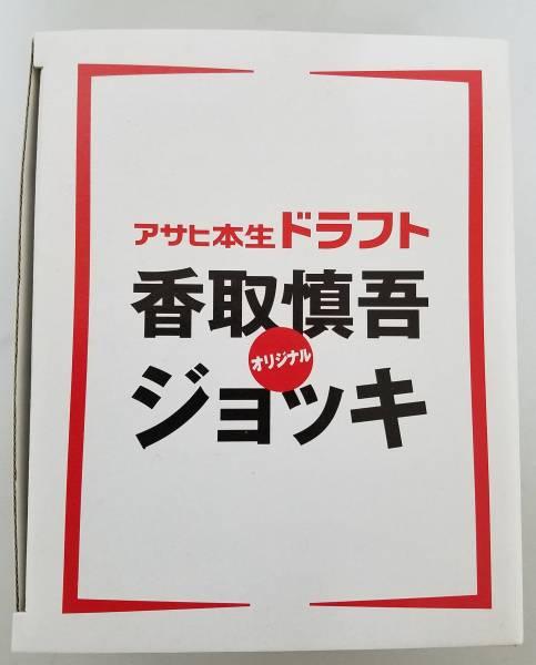 アサヒ本生ドラフト 香取慎吾 オリジナルジョッキ 新品