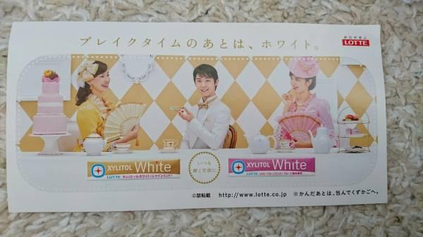 ★ロッテ キシリトール ホワイト 羽生結弦 ミニポップ POP 横 グッズの画像