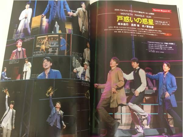 【最新号】j movie magazine vol20 トニセン井ノ原長野坂本戸惑いの惑星V6