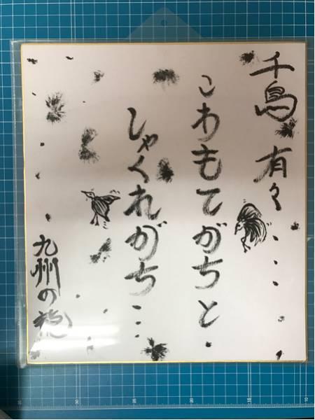武将様 千鳥 RG 吉本 芸人 ミサイルマン 岩部彰 イベント サイン 色紙 公式 限定 非売品 ダイアン 同期