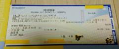 岡村靖幸◆2017 SPRINGツアー「ROMANCE」◆4/30(日)神奈川県民ホール◆1階4列目◆指定席◆1枚