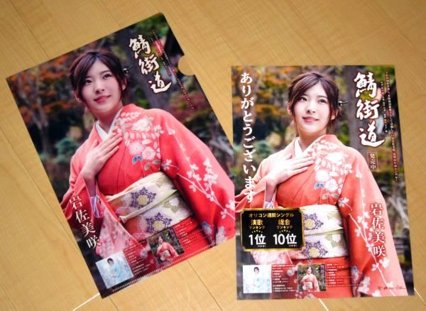 980円スタート★岩佐美咲「鯖街道」非売品クリアファイル&フライヤー★