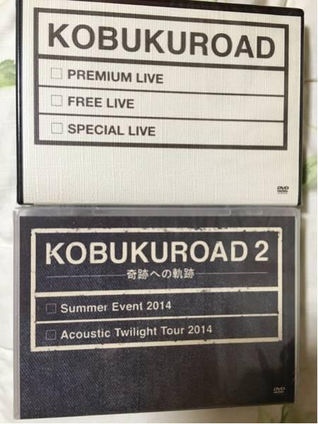 コブクロ DVD2点 KOBUKUROAD&KOBUKUROAD2 新品未開封 ライブグッズの画像