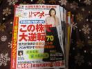 日経マネー バックナンバー 2015年11月~2016年12月 計14冊まとめて 本誌のみ