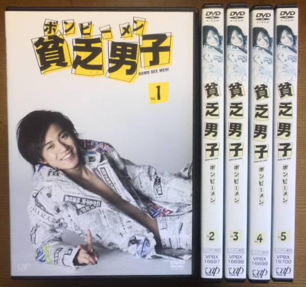 【レンタル版DVD】貧乏男子 ボンビーメン 全5巻 小栗旬 グッズの画像