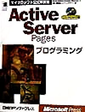 Active Server Pagesプログラミング