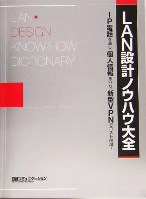 LAN設計ノウハウ大全 日経コミュニケーション・ブックス_画像1