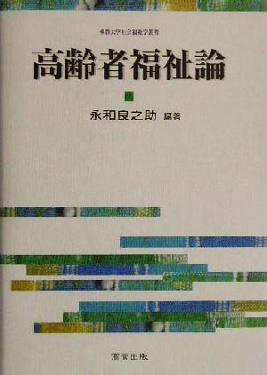 高齢者福祉論 佛教大学社会福祉学叢書/永和良之助(著者)_画像1