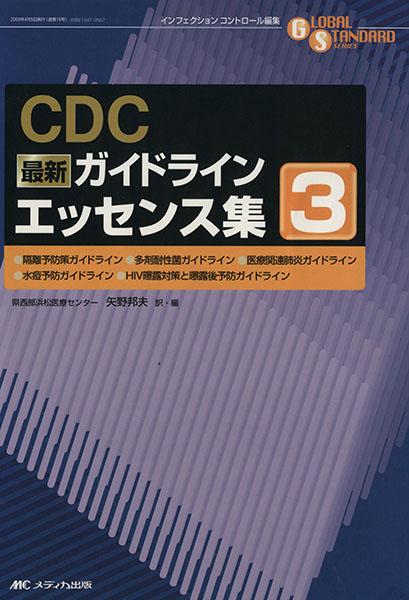 CDC最新ガイドラインエッセンス集 3/矢野邦夫(著者)_画像1