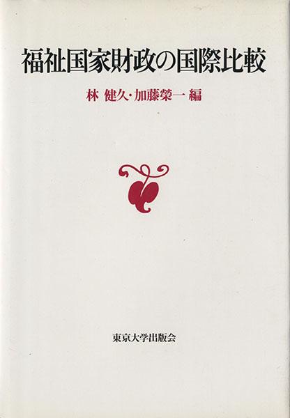 福祉国家財政の国際比較/林健久,加藤栄一【編】_画像1