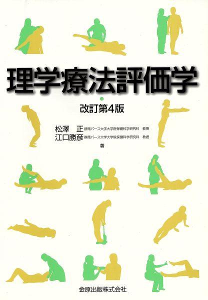 理学療法評価学 改訂第4版/松澤正(著者)_画像1
