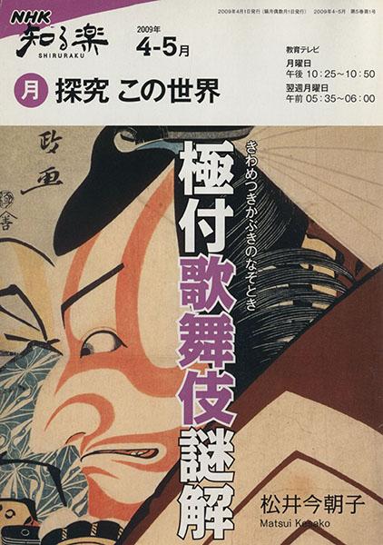 探究この世界 2009年4・5月 極付歌舞伎謎解