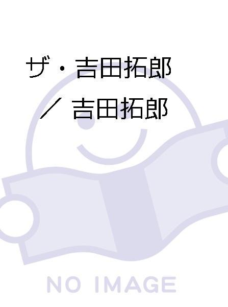 ザ・吉田拓郎/吉田拓郎_画像1